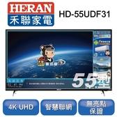 HERAN禾聯 55型 4K HERTV 智慧聯網液晶顯示器+視訊盒 HD-55UDF31 買就送基本安裝