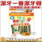 ❤加購❤【口味隨機出貨】日本製潔牙一番.潔牙骨S號【大包300克】
