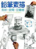 (二手書)鉛筆素描的形狀、空間、立體感