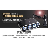 【AC0015】車用 三孔 開關 LED指示點煙器延長線 車充 車用延長線 USB充電器 旅充 車充