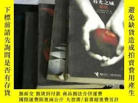 二手書博民逛書店罕見暮光之城(破曉、月食、暮色、新月)全四冊Y16400 美)梅