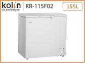↙0利率↙KOLIN歌林155L 冷藏冷凍兩用 可調式溫控 臥式上掀冷凍櫃KR-115F02【南霸天電器百貨】