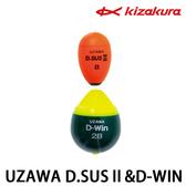 漁拓釣具 KZ UZAWA D.SUSⅡ& D-WIN #0 #B #2B #J3 (阿波)