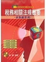 二手書博民逛書店 《記帳士考試:稅務相關法規概要(再版)》 R2Y ISBN:9578145926│施敏