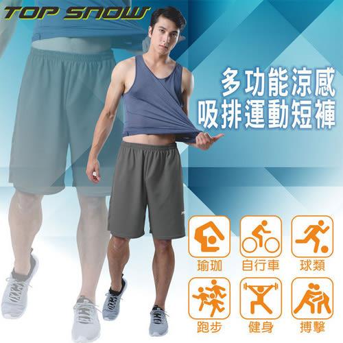 Top Snow 多功能涼感吸排運動短褲