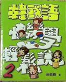 (二手書)韓國語快樂學輕鬆說2