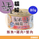 靖貓罐/美味貓食/貓咪罐頭  鮪魚+雞肉+蟹肉80g【寶羅寵品】