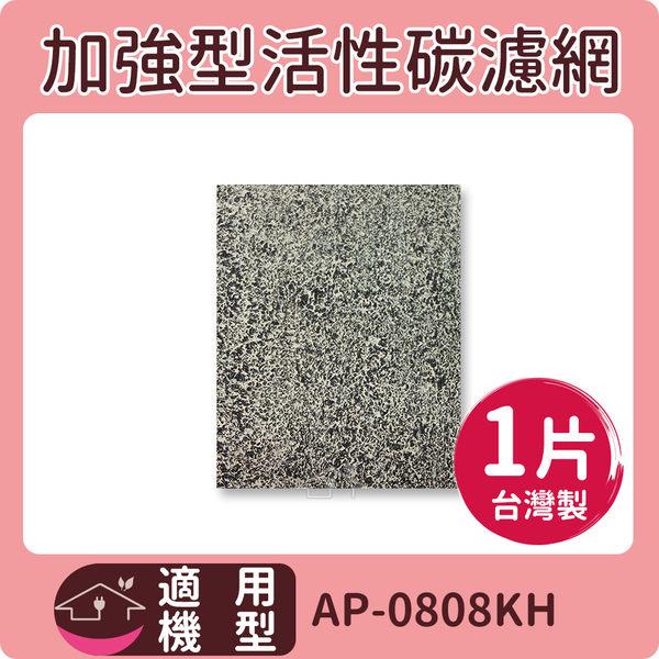 CZ沸石活性碳濾網 單片 適用COWAY AP-0808KH 台灣製造