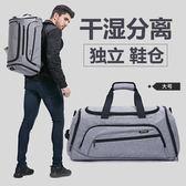 乾濕分離雙肩旅行包手提包運動健身包出差大容量男女行李袋旅游包 潮流衣舍