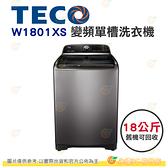 含拆箱定位+舊機回收 東元 TECO W1801XS 變頻 單槽 洗衣機 18kg 公司貨 微米氣泡洗衣 10種洗衣行程