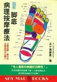 (二手書)圖解腳底病理按摩療法