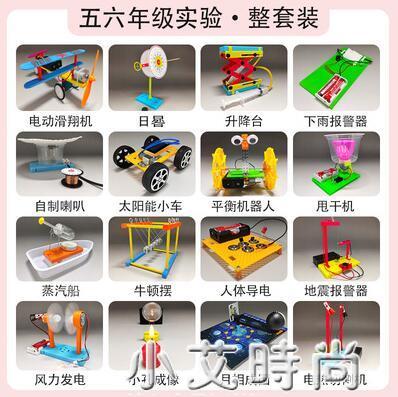 科學小制作兒童禮物實驗玩具整套裝幼兒園手工材料小學生科技發明 小艾新品