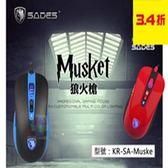 【SADES】賽德斯 Muske 狼火槍 RGB 巨集變頻電競滑鼠 7鍵 電腦滑鼠 光學滑鼠 KR-SA-Muske