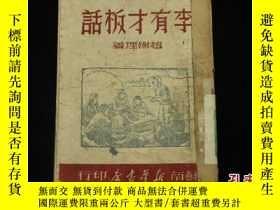 二手書博民逛書店趙樹理著罕見《李有才板話》 1949六月初版 蘇南新華書店版26