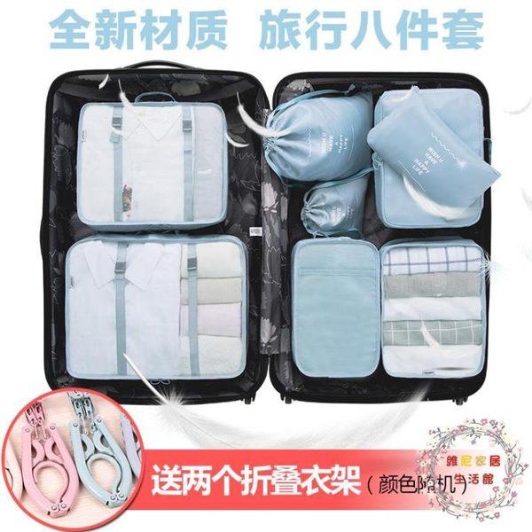 一件85折免運--旅行收納袋行李內衣收納袋整理袋旅遊衣物衣服收納包套裝