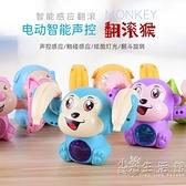 翻滾萌豬益智聲控感應燈光電動嬰兒童男女孩寶寶爬行翻斗小豬玩具 小時光生活館