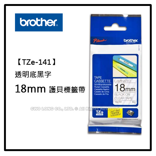 BROTHER TZe-141 TZe系列 透明底黑字 18mm護貝標籤機色帶