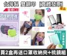 (台灣製 雙鋼印) 丰荷 成人醫療 醫用口罩 (30入/盒) (玩色組3色混搭)滿2盒再送口罩收納夾+梳鏡組