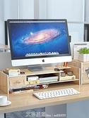 置物架索樂電腦顯示器增高架子辦公室桌面屏收納墊高置物架支架台式底座 【新年優惠】