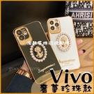珍珠女王 Vivo X50 X50 Pro 奢華亮眼 保護套 全包邊 手機殼 女王頭像 軟殼 套 鏡頭保護