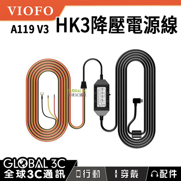 VIOFO A119/A129 通用配件 CPL偏光鏡 HK3降壓電源線