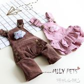 寵物衣服 情侶裝背帶褲背帶裙寵物泰迪小型犬狗狗衣服薄款 傾城小鋪