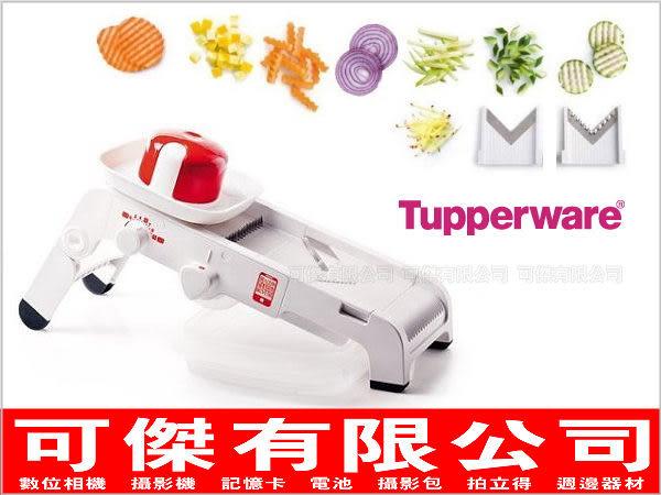 可傑 現貨 日本 Tupperware Mandoline 特百惠 食材切磨處理器 多功能刨絲機 切刀