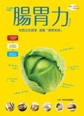 (二手書)腸胃力:吃對五色蔬果,遠離腸胃疾病