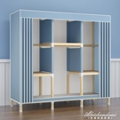 衣櫃出租房用加固簡易布衣櫃結實耐用大掛衣櫃小型家用臥室經濟型 黛尼時尚精品
