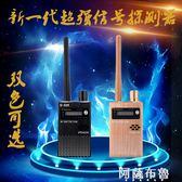 屏蔽儀 反竊聽 無線信號探測器設備反干擾防屏蔽防監控  mks阿薩布魯
