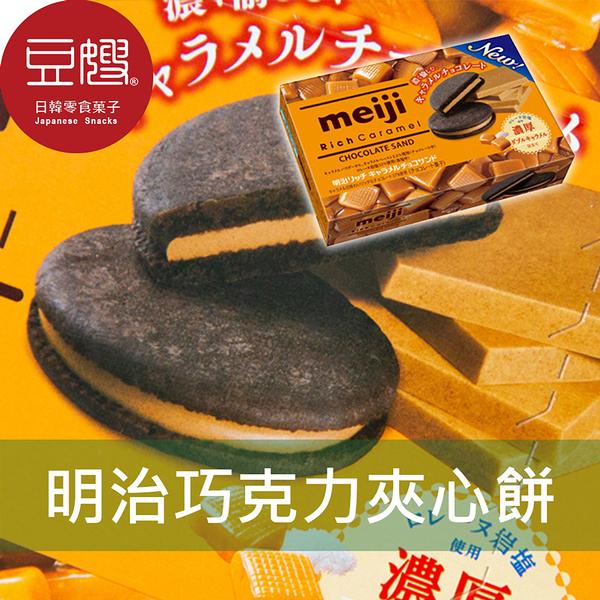 【豆嫂】日本零食 meiji明治 巧克力夾心餅(鹽味牛奶糖)