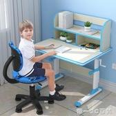 坐得正兒童學習桌椅可升降小學生課桌椅家用兒童書桌寫字桌椅套裝【帝一3C旗艦】YTL