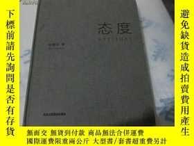 二手書博民逛書店態度罕見徐晨陽畫集(12開 精裝)11905 徐晨陽 北京工藝美