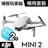 【南紡購物中心】DJI Mavic Mini 2 4K 超輕巧型 空拍機 暢飛套裝版 + 2年保險玩家組