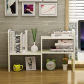 小型書架簡易兩層省空間高中學生家用書桌上雙層置物迷你書柜桌面【居享優品】
