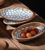 托盤 藤編果盤ins風日式陶瓷水果盤北歐復古零食托盤家用點心盤子