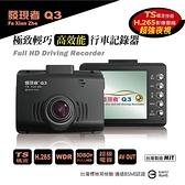 【發現者】Q3 高效能行車記錄器(TS碼流/H-265影像壓縮) MIT台灣製造