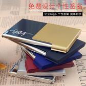 名片夾超薄 男式 商務高檔名片夾創意正韓簡約名片盒女式定制logo 『米菲良品』