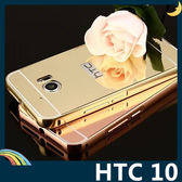 HTC 10/M10 電鍍邊框+PC鏡面背板 類金屬質感 前後卡扣式 二合一組合款 保護套 手機套 手機殼