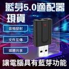 藍芽接收器 5.0音頻發射接收器二合一 電腦電視投影機音頻3.5mm轉音響耳機