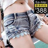 克妹Ke-Mei【AT51166】歐 辣妹御用緹花蕾絲水鑽深V俏臀牛仔短褲