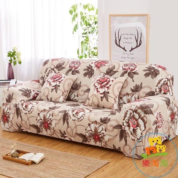 沙發套沙發罩全蓋緊包防滑沙發墊沙發笠【樂淘淘】