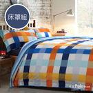 R.Q.POLO【致青春】精梳棉-雙人標準五件式床罩組(5X6.2尺)