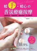 暖手‧暖心的香氛療癒按摩(隨書附贈DVD)