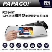 【PAPAGO】FX760GT GPS測速觸控型後視鏡行車紀錄器*星光夜視/停車監控/移動偵測/支援倒車顯影