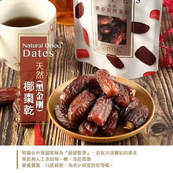 【南紡購物中心】【茶鼎天】黑金剛-天然大顆椰棗乾零脂高纖5包組