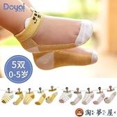5雙|寶寶襪子夏季薄款超薄水晶網眼船襪純棉新生嬰兒短襪【淘夢屋】