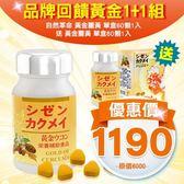 自然革命 品牌回饋黃金1+1組【BG Shop】黃金薑黃x2