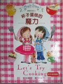 【書寶二手書T5/少年童書_KOJ】杯子蛋糕的魔力_呂金緣, 安晝安子