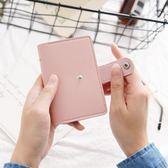 買一送一 個性卡包男士女式韓國卡套多卡位信用卡套小巧簡約迷你可愛卡片包 【korea時尚記】